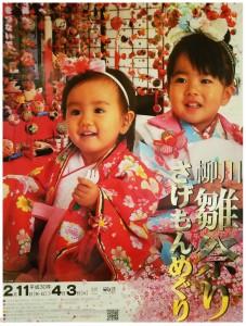 柳川雛祭りポスター修正