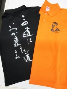 「この道」Tシャツ・ポロシャツ