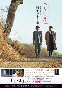 「この道」映画上映記念パネル展チラシ