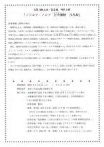 202102_田中善徳作品展